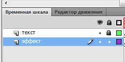 Эффектное появление объекта во Flash CS5