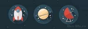 космические иконки в стиле FLAT -дизайна в Photoshop