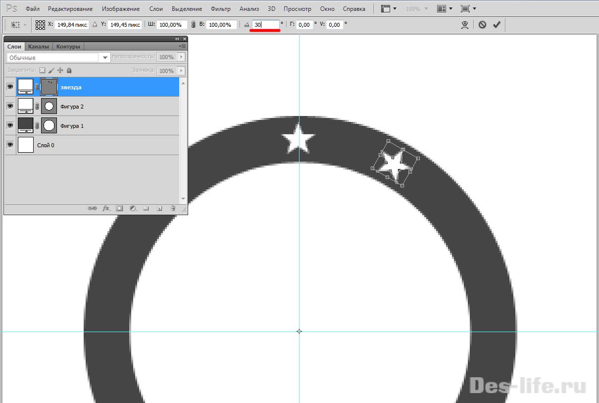 Распределение объектов по кругу в Adobe Photoshop