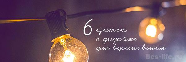 6 цитат о дизайне, которые точно вдохновят и помогут творить!