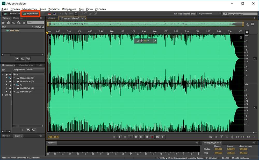 Как качественно обрезать трек в Adobe Audition. Простой вариант.