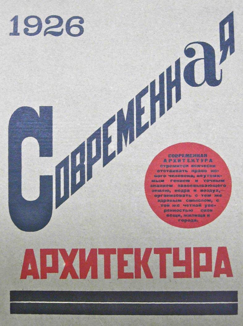 Русский конструктивизм в современном дизайне