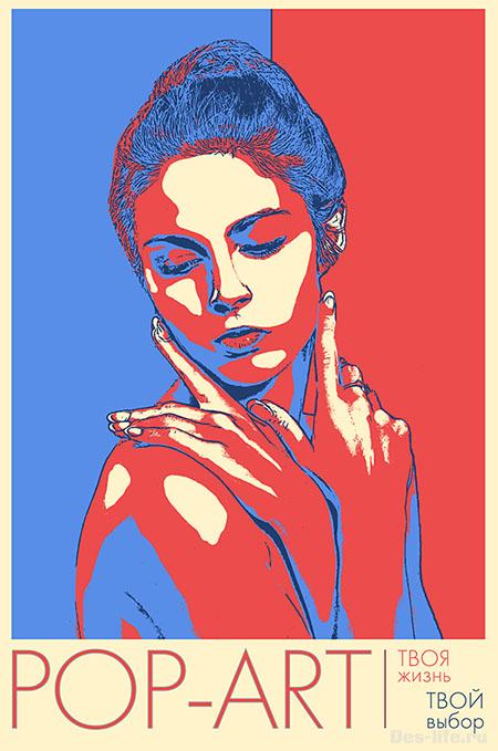 Двухцветный поп-арт портрет - бесплатный Action Photoshop