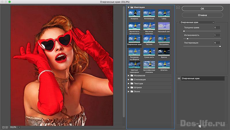 Мультяшный эффект по фото в Photoshop + бесплатный исходник