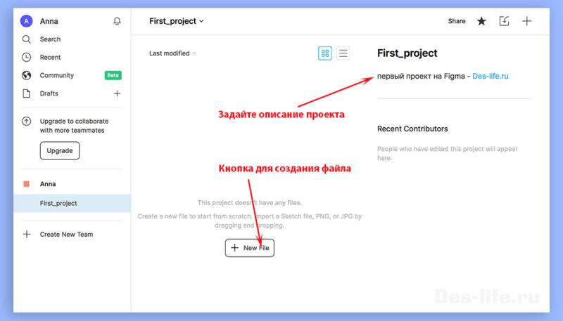 Создаем первый проект в Figma