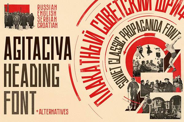 креативный шрифт для советского плаката