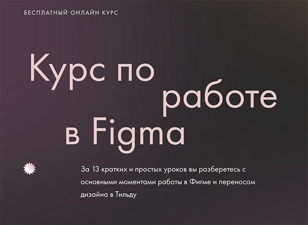 Бесплатный курс по Figma от Tilda School