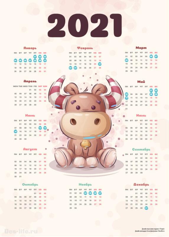 Бесплатный шаблон календаря 2021 года