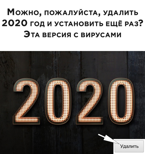 мем о 2020 годе