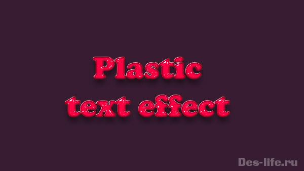 Бесплатные текстовые эффекты Photoshop - пластиковый текст