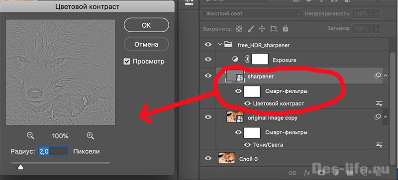 Бесплатный плагин для Photoshop. Увеличение резкости