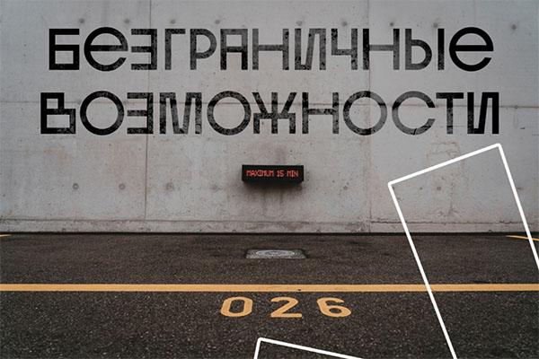 Бесплатные русские шрифты для заголовков