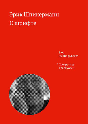 «О шрифте», Шпикерман Эрик