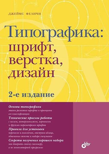 «Типографика: Шрифт, верстка, дизайн» Джеймс Феличи