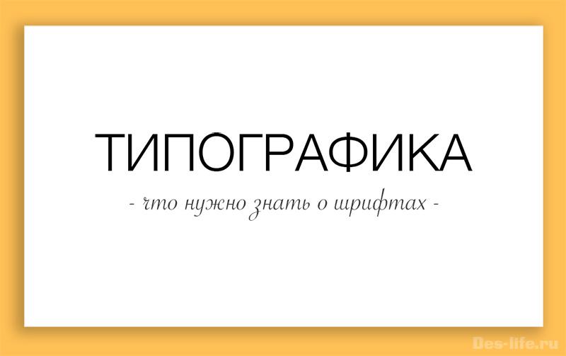 пример гармоничной шрифтовой пары