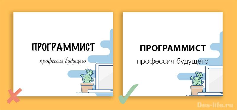 Как выбрать шрифт для проекта если ты новичок