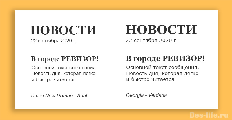 популярные шрифтовые пары