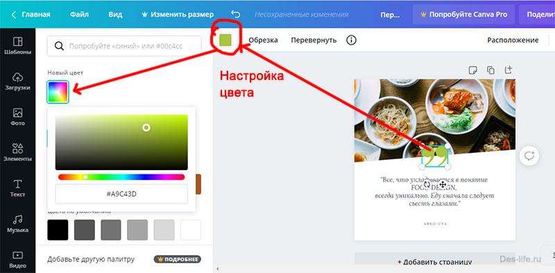 Дизайн инстаграмма в онлайн сервисе Canva