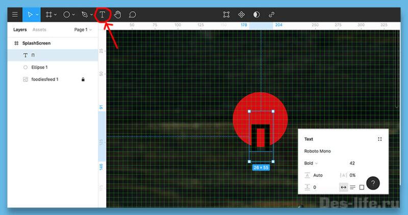 Рисуем дизайн первой страницы приложения в Figma