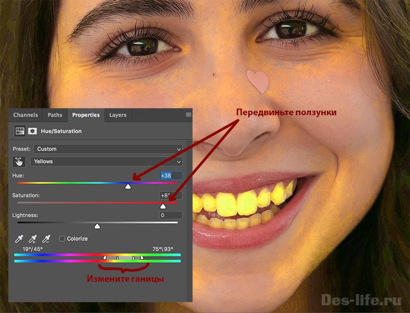 Как отбелить и выровнять зубы в Photoshop