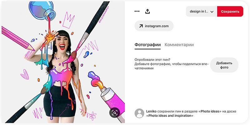 Иллюстрации на фотографии в Photoshop