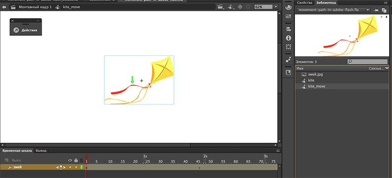 Движение по траектории в Adobe Flash (Adobe Animate)