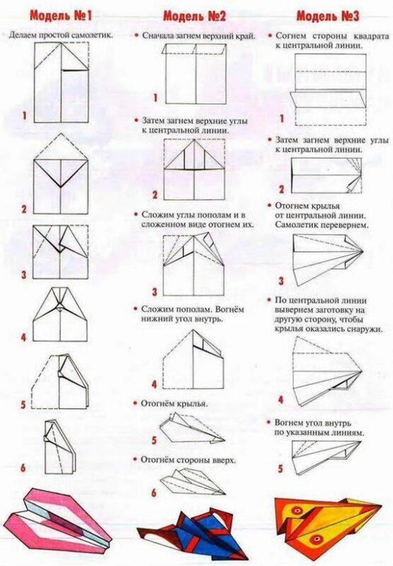 схема самолет оригами