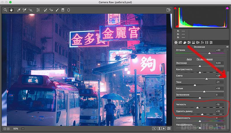 Фото в неоновом цвете. Урок + бесплатный Photoshop Action
