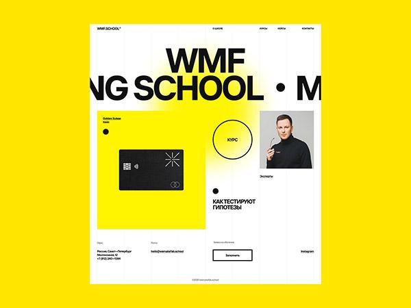 красивая типографика + минимализм