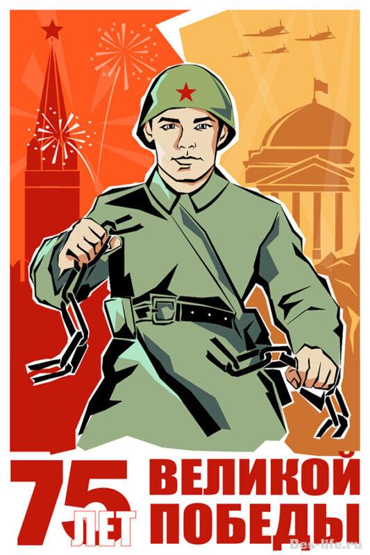 открытка ко дню победы - скачать бесплатно