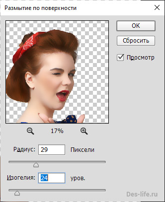 Ретушь портрета в стиле pin-up в Photoshop + бесплатный исходник