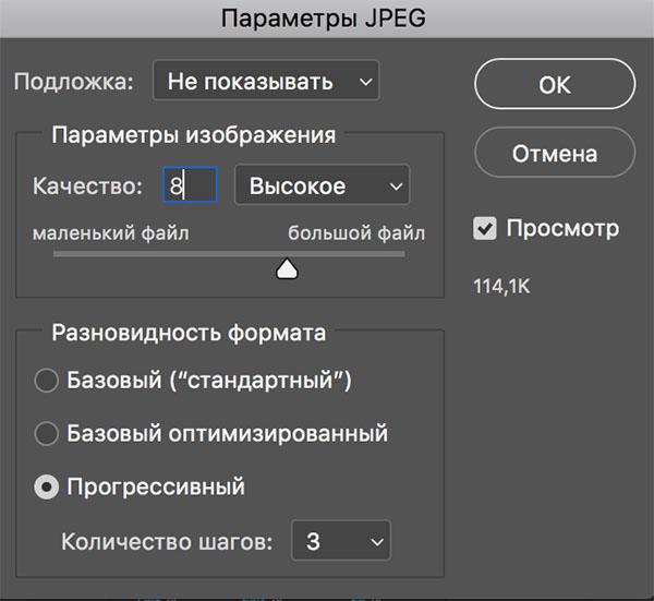 сохранение в photoshop в jpg