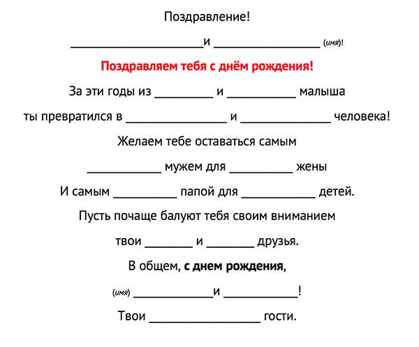 поздравительная телеграмма для мужчины