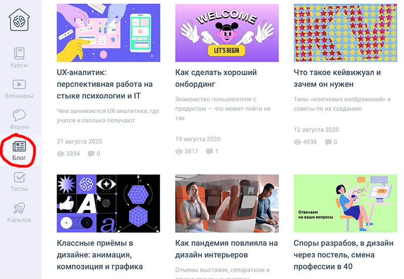 ТОП 4 БЕСПЛАТНЫХ онлайн - ресурсов для самостоятельного обучения дизайну