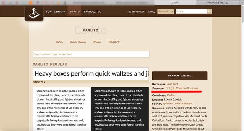 ТОП-5 ресурсов с бесплатными шрифтами для коммерческого использования