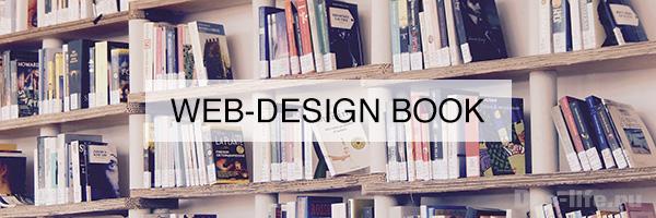 книги по веб-дизайну