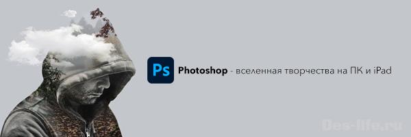 Что такое Photoshop - Эволюция программы